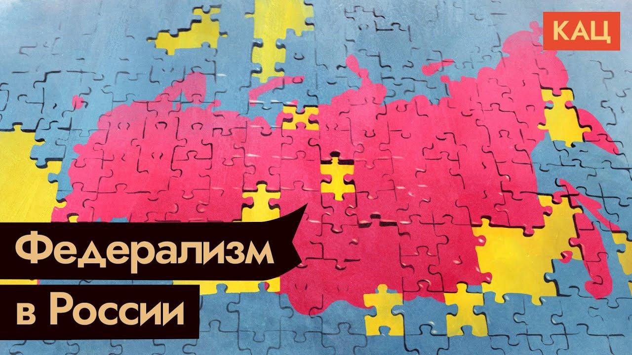 Федеративное устройство нашего государства / @Максим Кац