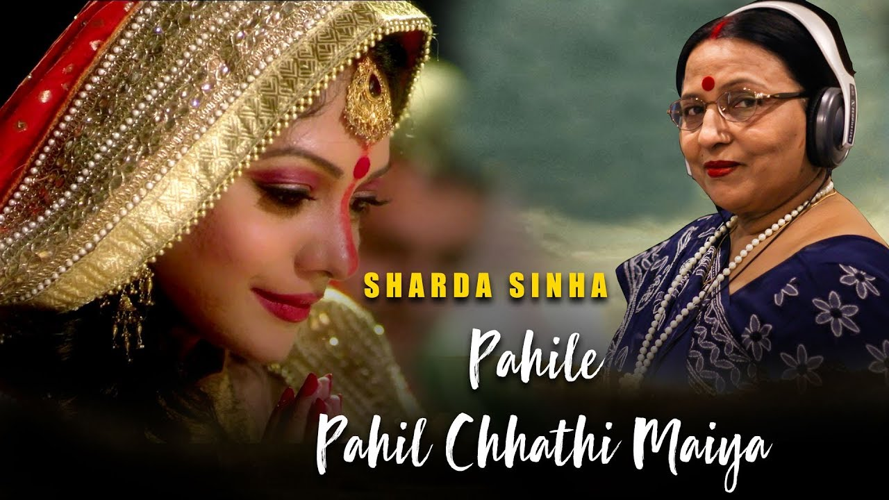 Chhath puja video songs sharda sinha download