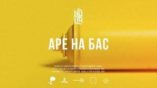 NDOE - АРЕ НА БАС (Official Audio)