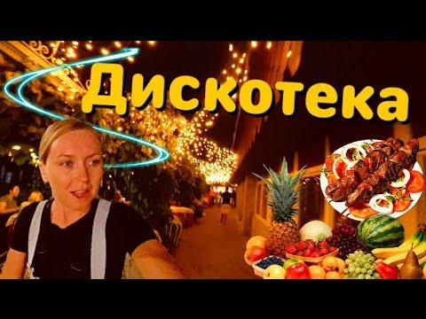 Влог: Вечерний Дагомыс. Еда, дискотека, магазины || Большой Сочи 2019