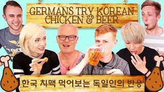 Germans Try Korean Chicken & Beer (한국자막)(ENG SUB)