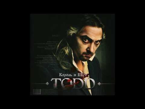 Король и Шут - TODD (2011/2015) (LP, Russia) [HQ]