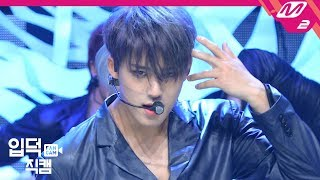 [입덕직캠] 세븐틴 민규 직캠 4K '독 : Fear' (SEVENTEEN Mingyu FanCam) | @MCOUNTDOWN_2019.9.19