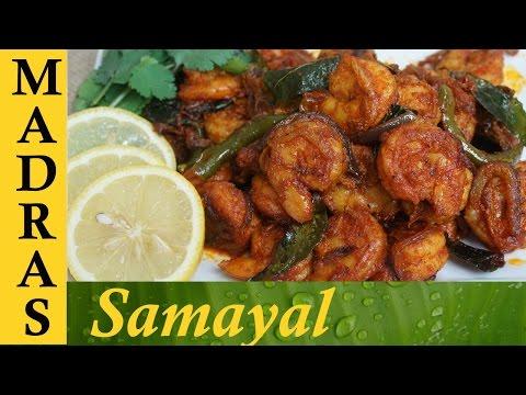 Prawn fry in tamil / Prawn varuval Recipe / இறால் வறுவல்