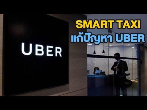 ย้อนหลัง ปัญหาแท็กซี่ป้ายดำ-อูเบอร์ : ขีดเส้นใต้เมืองไทย | 20-03-60 | ชัดข่าวเที่ยง