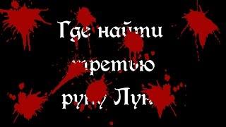 Bloodborne: третья Руна Луна