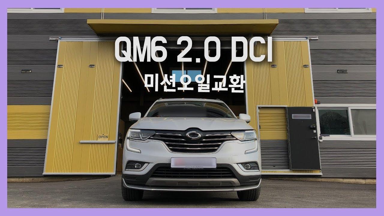 QM6 CVT미션오일교환 - 미션오일레벨링, 오일필터 교체