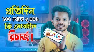 How To Get Free Flexiload Any Number | Unlimited Free Mobile Recharge On ToTalk