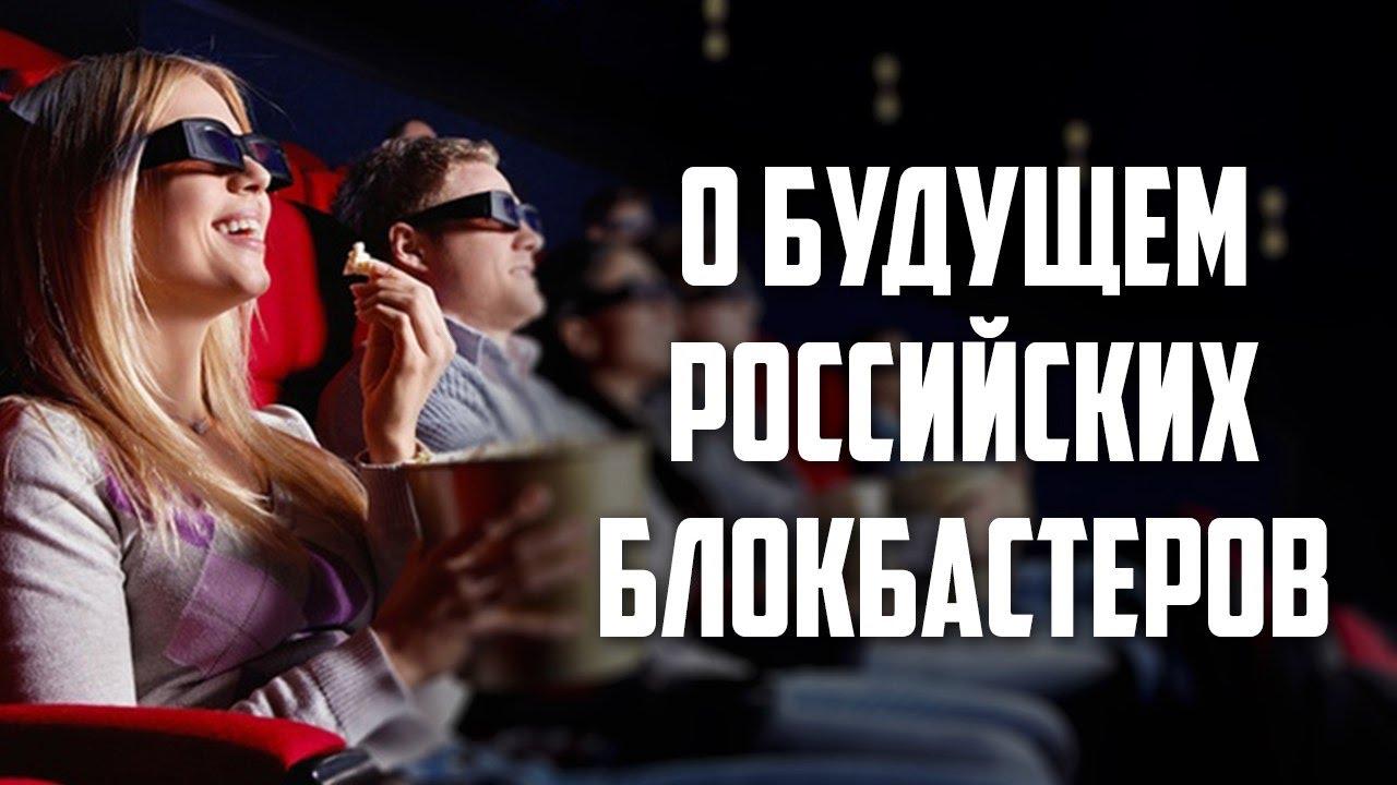 """Дмитрий Перетолчин. Дмитрий Якунин. """"О будущем российских блокбастеров"""""""