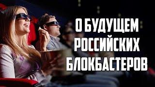 Дмитрий Перетолчин  Дмитрий Якунин   О будущем российских блокбастеров