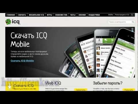 ICQ. Как скачать и установить ICQ 8