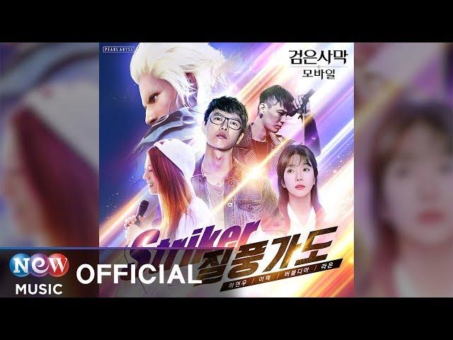 [Rock] Ha hyun woo (하현우) - JILPOONGGADO (질풍가도)
