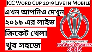 How To Watch ICC world cup cricket live in mobile || bisso cup 2019 | Fx Labib