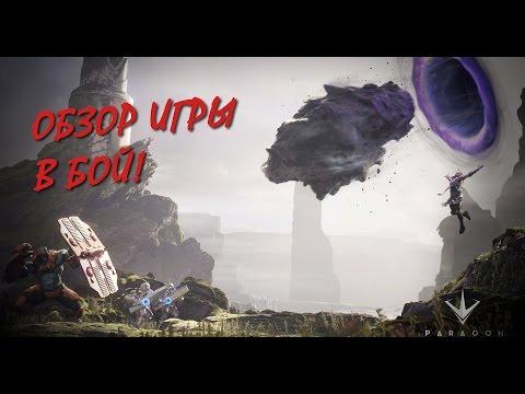 видео: paragon- обзор игры и основы