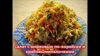 Салат с крабовыми палочками и морковью по-корейски.