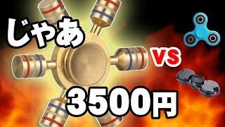 【ハンドスピナー】調子乗って3500円に手を出した!【MixMart】 thumbnail