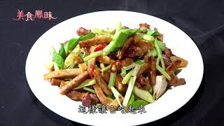 【新美食鳳味】大師有撇步-天貝肉絲小炒+天貝蒼蠅頭