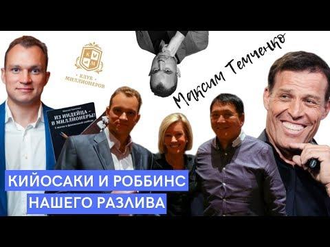Максим Темченко - Кийосаки и Роббинс для наших обывателей