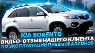 Видео-отзыв нашего клиента по эксплуатации пневмобаллонов BlackStone на Kia Sorento