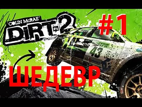 Colin McRae: DiRT 2 - Thrustmaster Ferrari F430 Force Feedback Racing Wheel 270 ° [HD 1080p] - #1
