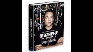 有聲書之埃隆·馬斯克《硅谷鋼鐵俠》 下