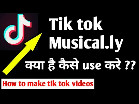 How to use Musical.ly app or Musically Hindi compilation for Beginners Tutorial Videos