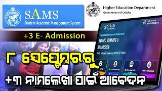 +3 E-Admission 8 September Ru Start ! +3 From Apply 2020 ! dheodisha ! samsodisha