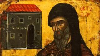 Απολυτίκιο Αγ. Ιγνατίου Αρχιεπισκόπου Μηθύμνης - 14 ΟΚΤΩΒΡΙΟΥ