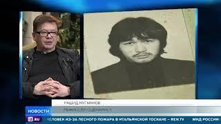 Режиссер рассказал историю исчезновения паспорта Цоя
