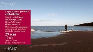 II музыкальный фестиваль «Залив». Анонс
