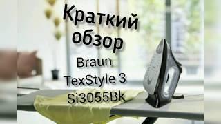 Обзор утюга Braun Si 3055 Bk. Хороший и дешевый утюг с авто-отключением!