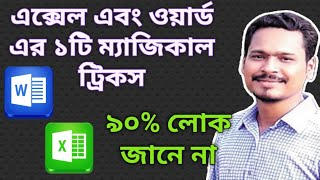 MS Word And Excel One Magical Tricks In Bangla | MS Office Bangla Tutorial 2018