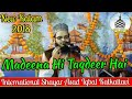Madeena Hi Taqdeer Hai ~ Asad iqbal Kalkattavi New Latest Naat 2018 India for aplud Rahmani Shaikh