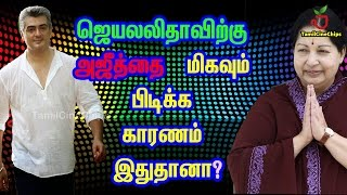Why Jayalalithaa likes Ajith? | Tamil Cinema News | - TamilCineChips