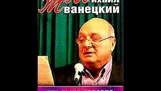 «Это было недавно…»: Михаил Жванецкий (часть 1) (2007)