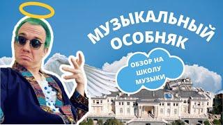 ОБЗОР НОВОГО ЗДАНИЯ ШКОЛЫ ГИТАРДО МУЗЫКАЛЬНЫЙ ОСОБНЯК GUITARDO В ЦЕНТРЕ МОСКВЫ 2 0