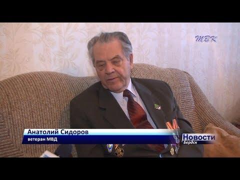Ветеран МВД из Бердска Анатолий Сидоров: «Прослужить честно - это не так-то просто»