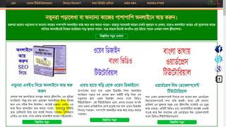 46 On Page Optimization - What is Anchor Text || SEO Bangla Video Tutorial