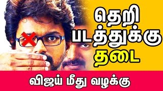 Vijay's Theri Movie facing big problem - Vijay & Murugadoss has to Answer