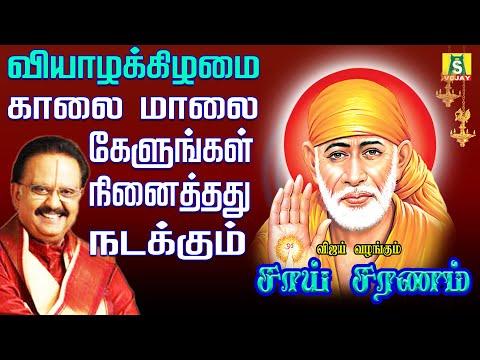 THURSDAY POPULAR SAI BABA SONGS   SUPER HIT Sai BabaTamil Devotional Songs   Sai Baba Tamil Padalgal