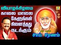 THURSDAY POPULAR SAI BABA SONGS | SUPER HIT Sai BabaTamil Devotional Songs | Sai Baba Tamil Padalgal