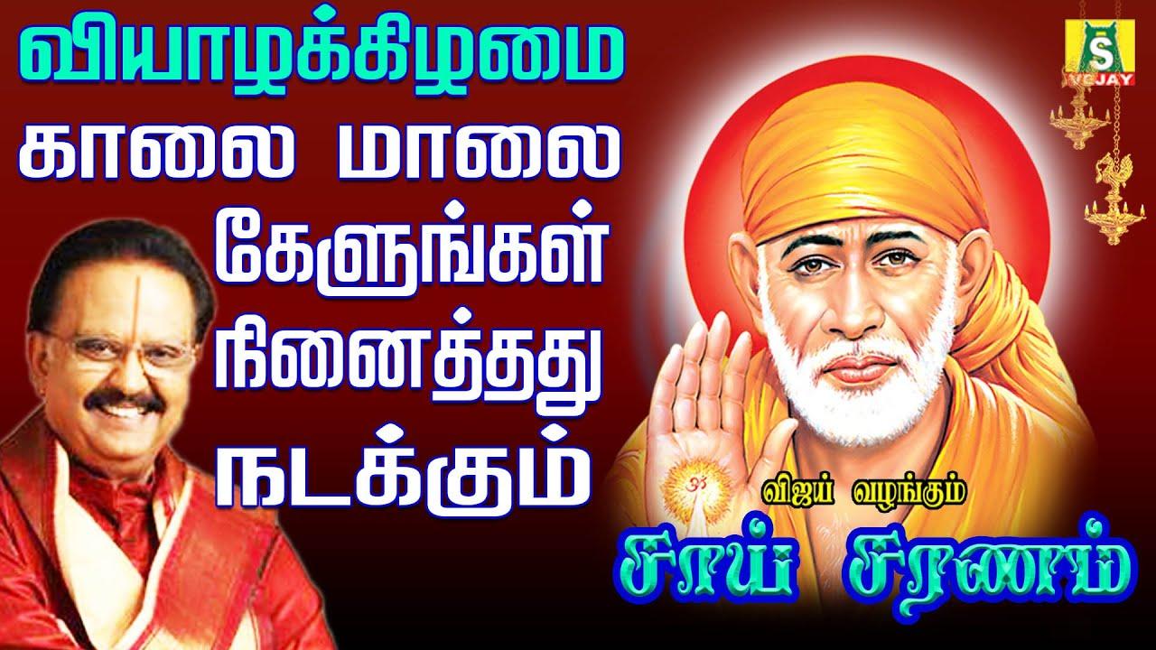 Download THURSDAY POPULAR SAI BABA SONGS | SUPER HIT Sai BabaTamil Devotional Songs | Sai Baba Tamil Padalgal