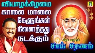 THURSDAY POPULAR SAI BABA SONGS | SUPER HIT Sai BabaTamil Devotional Songs | Sai Baba Tamil Padalgal