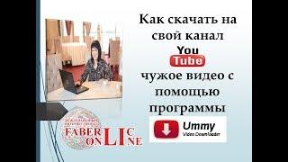 Как скачать чужое видео на свой канал ютуб- 2 урок. Фаберлик онлайн
