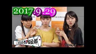 晴れときどきときめき宣伝部 2017.9.29 小泉遥香 吉川ひより 小高サラ 1...
