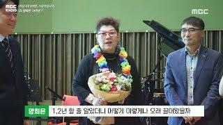 Yang Hee Eun 19th anniversary, 양희은, DJ 19주년 기념 깜짝 파티 현장 [여성시대 양희은, 서경석입니다] 20180607