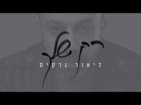 ליאור נרקיס - רק שלך | Lior Narkis - Rak Shelach