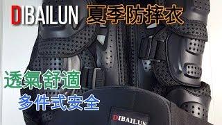 爵鎧行銷-原廠 重機 防護衣 防摔衣 護肘 護胸 護背 迪拜倫 大廠牌 高品質 CP值高 機車