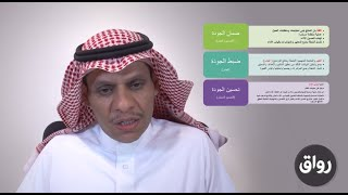 رواق : المالكي - إدارة الجودة - المحاضرة 2 الجزء 4