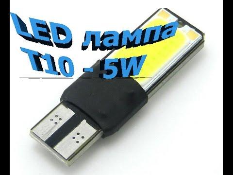 LED лампа Т10 5w 12v  для габаритных огней и подсветки салона